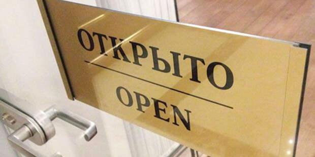 Московским заведениям смягчили ограничения
