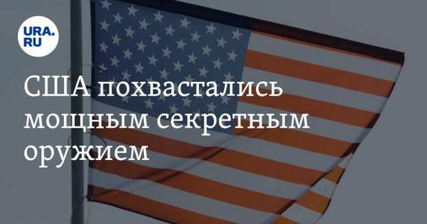 США похвастались мощным секретным оружием. «У Путина такого нет»