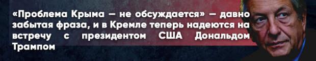 Константин Боровой бредит, что Кремль готов отдать Крым