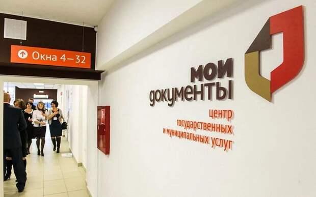 Мои документы. Фото: mos.ru