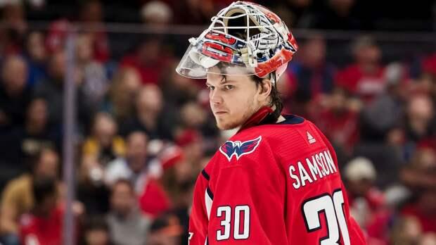 Вратарь «Вашингтона» Самсонов внесен в ковид-протокол НХЛ