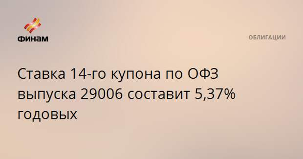 Ставка 14-го купона по ОФЗ выпуска 29006 составит 5,37% годовых