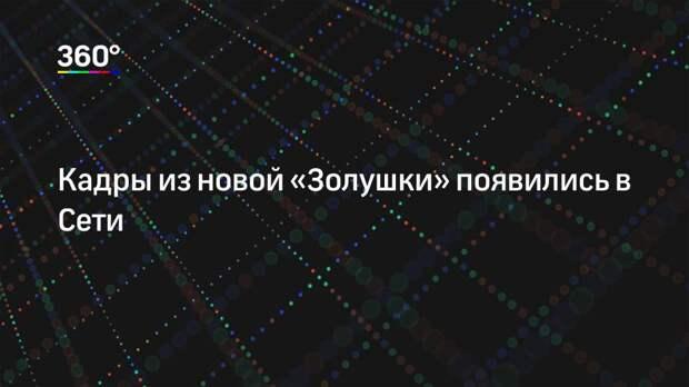 Кадры из новой «Золушки» появились в Сети