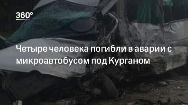 Четыре человека погибли в аварии с микроавтобусом под Курганом