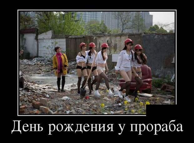 День рождения у прораба - Разговоры о разном - RabotaTam.Ru ...