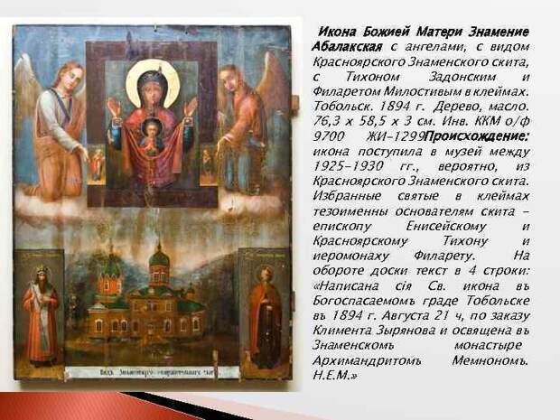 """Абалацкая (""""Знамение"""") икона Божией Матери (Заступница Небесная)"""