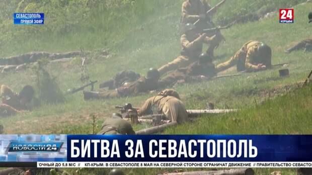 Битва за Севастополь: на Сапун-горе реконструкторы восстановили хронологию освобождения города