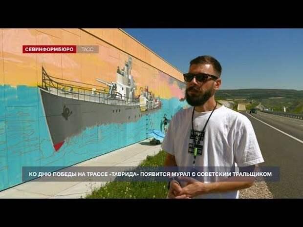 Ко Дню Победы на трассе «Таврида» появится мурал с советским тральщиком
