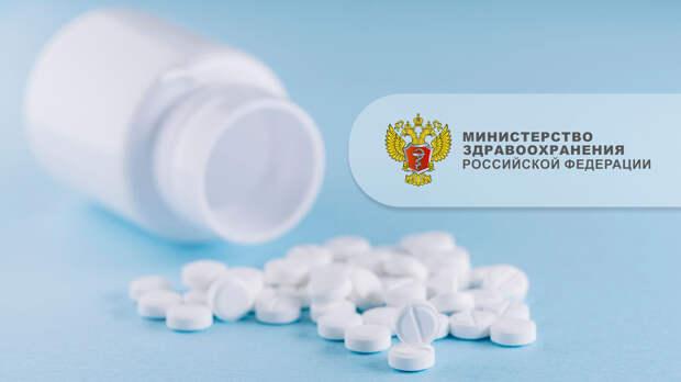 Отменена государственная регистрация семи лекарств, включая «Интерферон человеческий лейкоцитарный»