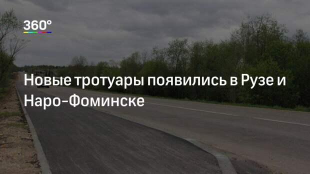 Новые тротуары появились в Рузе и Наро-Фоминске
