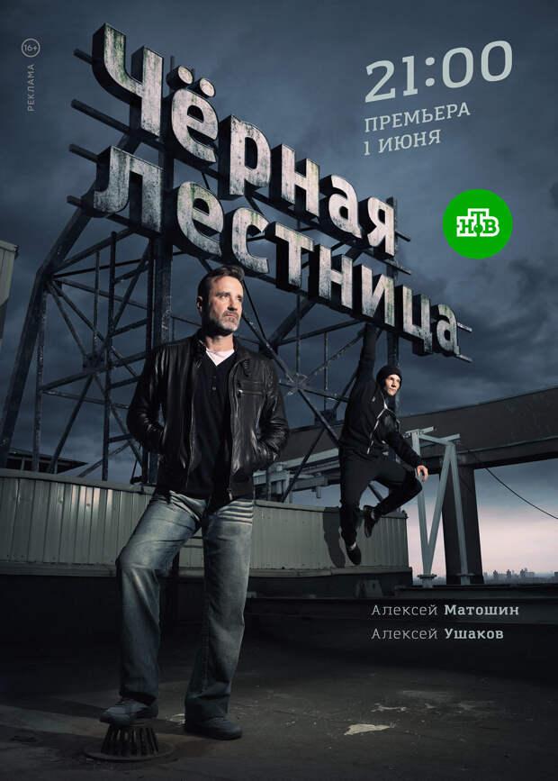 Премьера «Черной лестницы» с Алексеем Матошиным состоится 1 июня