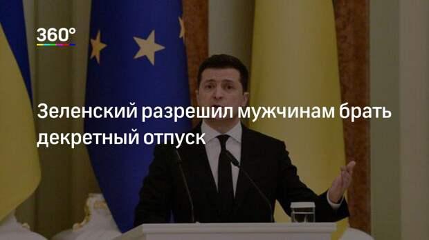 Зеленский разрешил мужчинам брать декретный отпуск