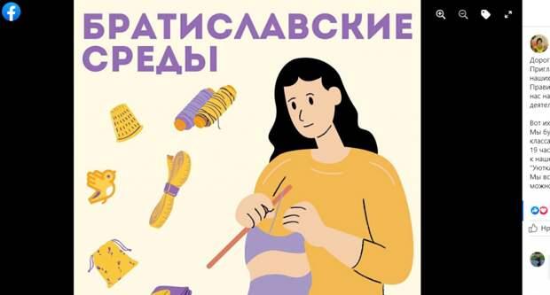 В Марьине открывается благотворительный проект «Уютка»