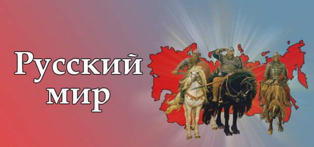 Украине предлагают признать себя частью Русского мира