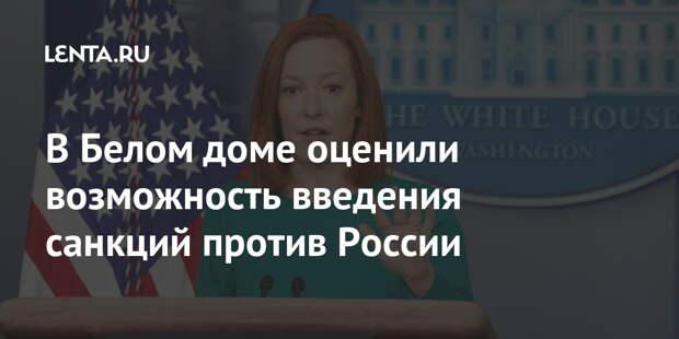 В Белом доме оценили возможность введения санкций против России