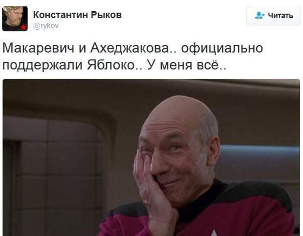 """Ахеджакова и Макаревич официально поддержали """"Яблоко"""""""