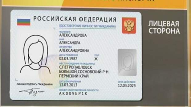 Электронные паспорта появятся в трёх регионах России в 2022 году
