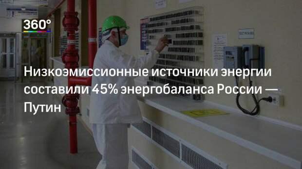 Низкоэмиссионные источники энергии составили 45% энергобаланса России— Путин