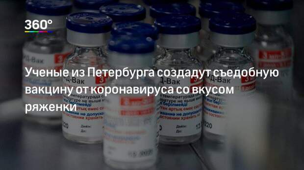 Ученые из Петербурга создадут съедобную вакцину от коронавируса со вкусом ряженки