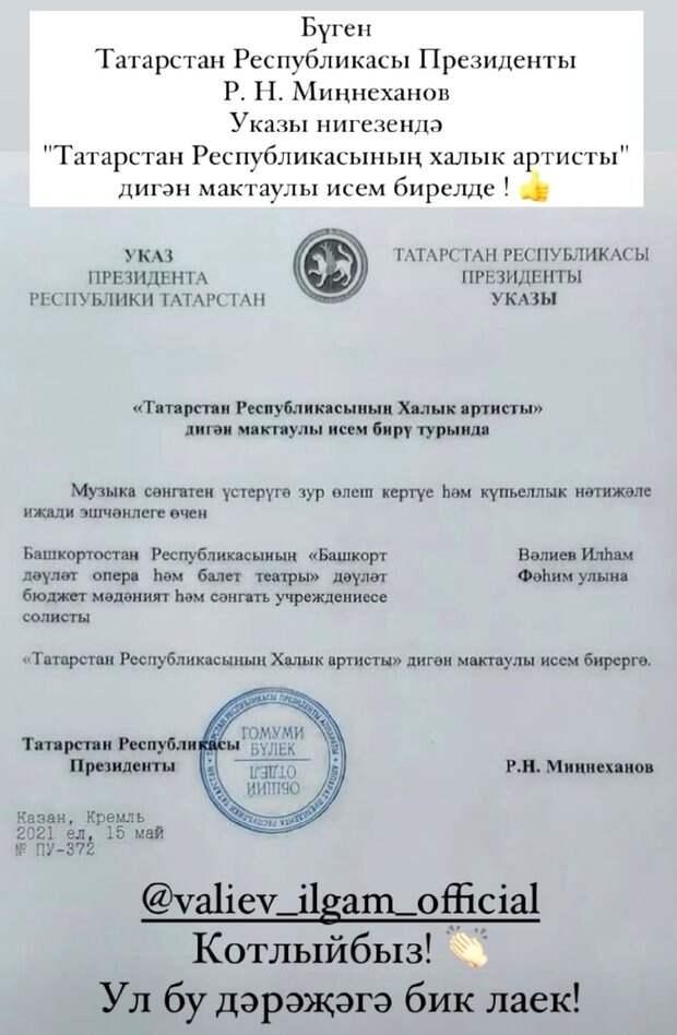 """Ильгаму Валиеву присвоено звание """"Народный артист Республики Татарстан"""""""