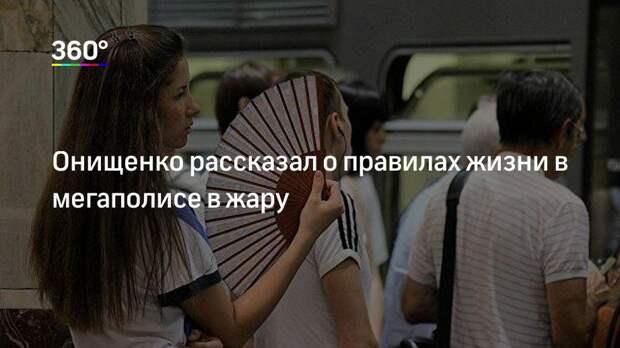 Онищенко рассказал о правилах жизни в мегаполисе в жару