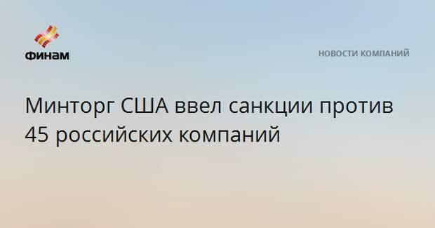 Минторг США ввел санкции против 45 российских компаний
