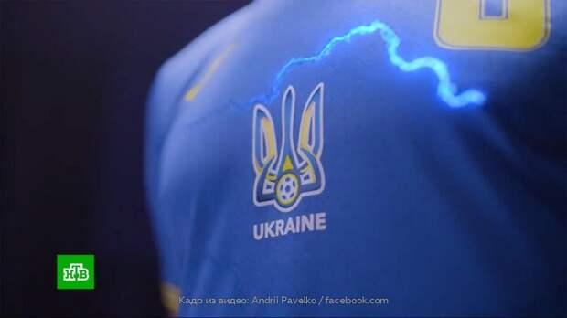 В МИД РФ и Кремле раскритиковали новую форму украинской сборной по футболу