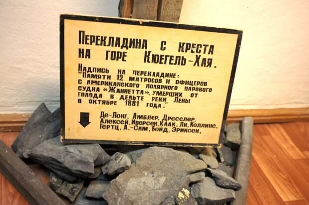 Подлинник перекладины креста с Кюегель-Хая. Фото: Александр Обоимов