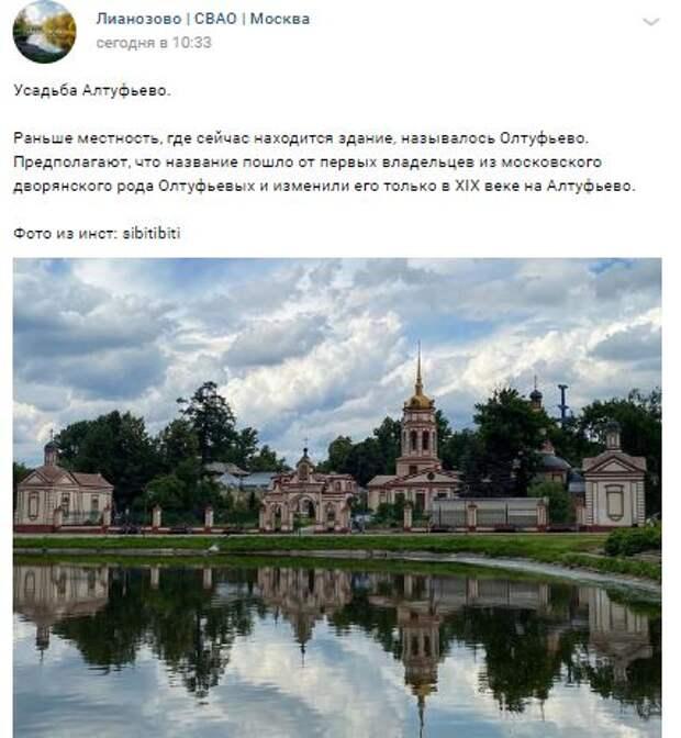 Фотокадр: храм в усадьбе Алтуфьево – в отражении зеркальной глади воды