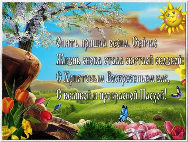 Поздравления с Пасхой - стихи и открытки