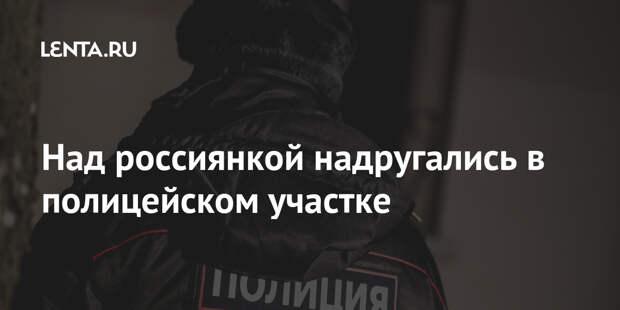 Над россиянкой надругались в полицейском участке