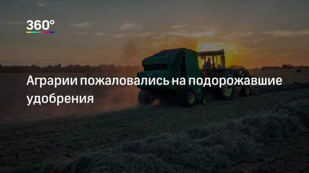 Аграрии пожаловались на подорожавшие удобрения