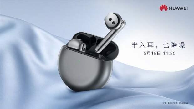Беспроводные наушники Huawei FreeBuds 4 будут работать дольше FreeBuds 3