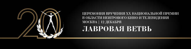 «Государственные похороны» Сергея Лозницы и «Летсплей» Владимира Головнёва удостоены премии «Лавровая ветвь»