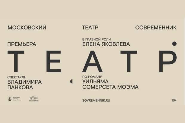 Владимир Панков поставил саундраму с Еленой Яковлевой по роману Сомерсета Моэма «Театр»