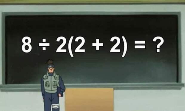 Попробуйте решить простой математической пример, из-за которого спорит весь интернет