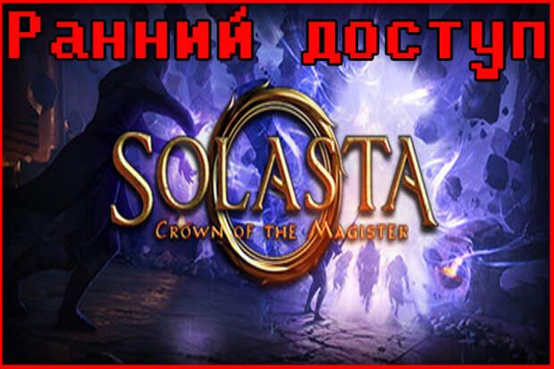 Ранний доступ Solasta: Crown of the Magister