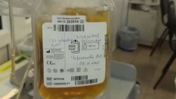 В Оренбурге на станции переливания крови заготовили 17 литров антиковидной плазмы