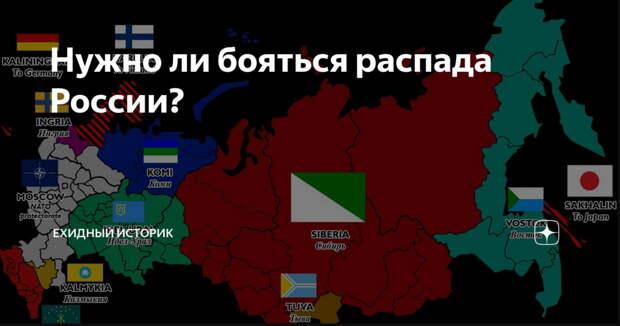 «Да, мы за распад РФ». На форуме «Свободной России» огласили свои цели