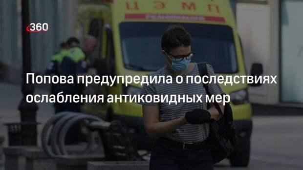 Попова предупредила о последствиях ослабления антиковидных мер