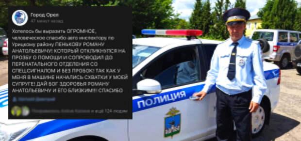 В Орловской области сотрудник Госавтоинспекции благополучно сопроводил роженицу в перинатальный центр