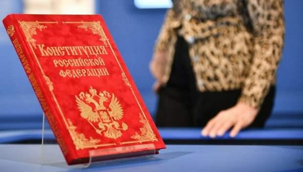 Губернатор Подмосковья объяснил значимость поправки в Конституцию о сроках президента