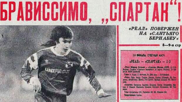 «Испанцы говорили: «Какие-то русские с «Реалом» играют». Легендарной победе «Спартака» в Мадриде 30 лет