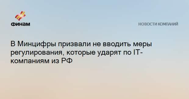 В Минцифры призвали не вводить меры регулирования, которые ударят по IT-компаниям из РФ