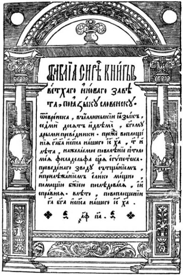 Титульный лист Острожской Библии. <br>