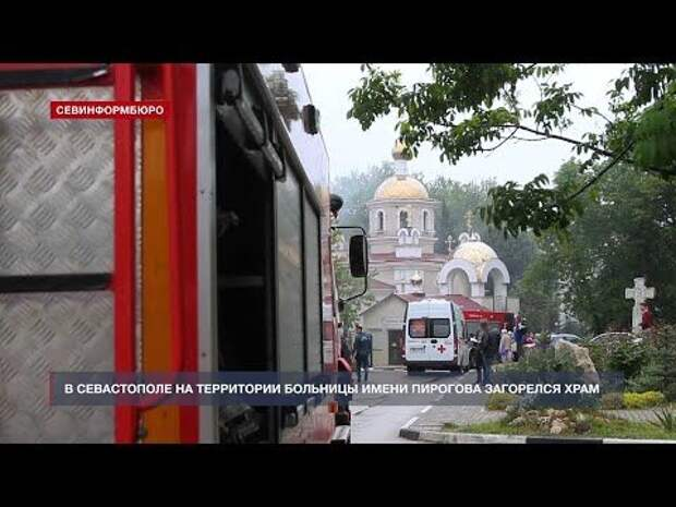 В Севастополе загорелся храм на территории больницы