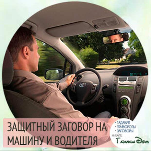 Защитный заговор на машину и водителя «На соль и свечу»