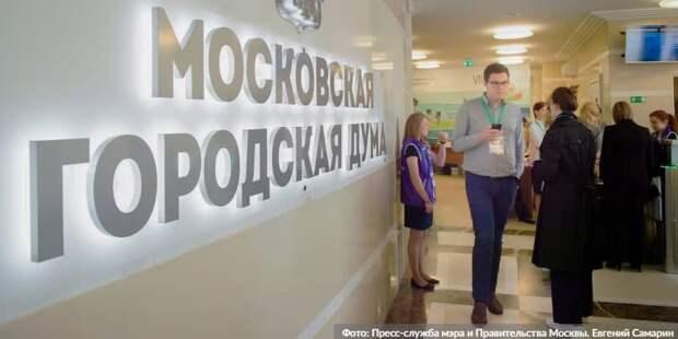 Сергей Собянин выступил перед депутатами МГД с ежегодным отчётом Фото: Е. Самарин mos.ru