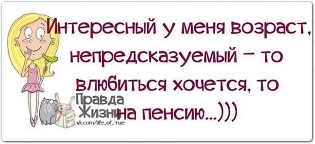 5672049_133951430_5672049_1392750051_frazochki15 (604x277, 39Kb)