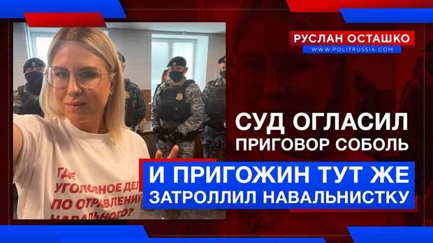 Суд огласил приговор Соболь, и Пригожин тут же затроллил навальнистку